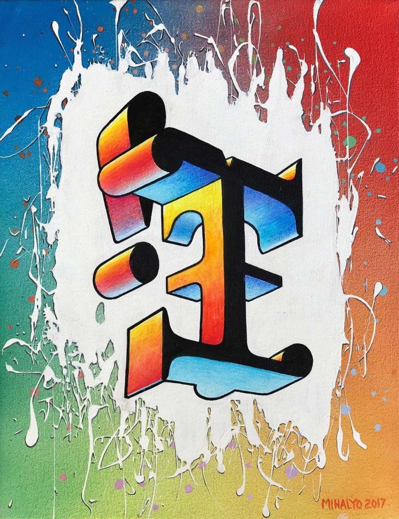 Alphanumeric EE acrylic on canvas 18×14 2018